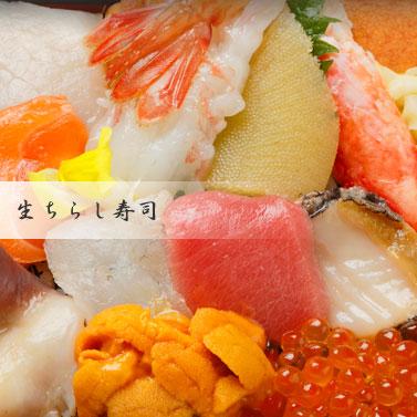 生ちらし寿司へ
