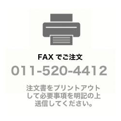 FAXで予約